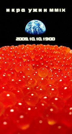 Ikura2009
