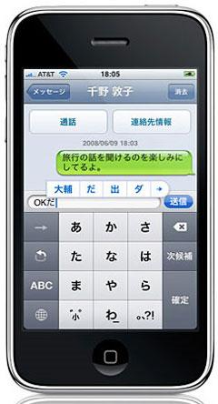 L_os_iphone3g04_2